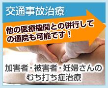 交通事故治療 他の医療機関との併行しての通院も可能です! 加害者・被害者・妊婦さんのむち打ち症治療