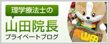 理学療法士の山田院長プライベートブログ