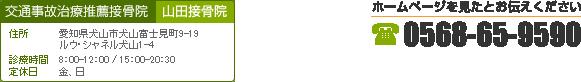 交通事故治療推薦接骨院 山田接骨院 住所 愛知県犬山市犬山富士見町9-19ルウ・シャネル犬山1-4 診療時間 8:00-12:00 / 15:00-20:30 定休日 金、日 ホームページを見たとお伝えください 0568-65-9590